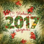 С Новым годом, наши дорог...